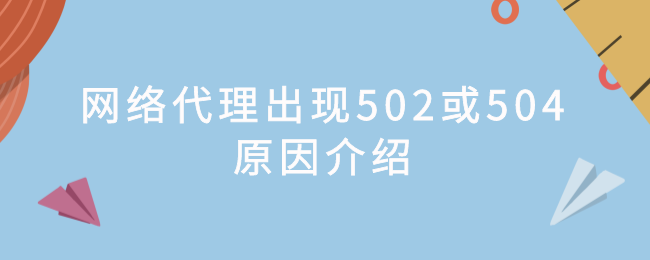 网络代理出现502或504原因介绍.png